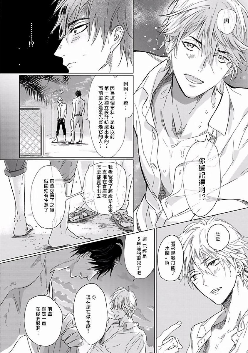 Renai Fuyuki Todoki   马虎的恋爱 Ch. 01-05 31