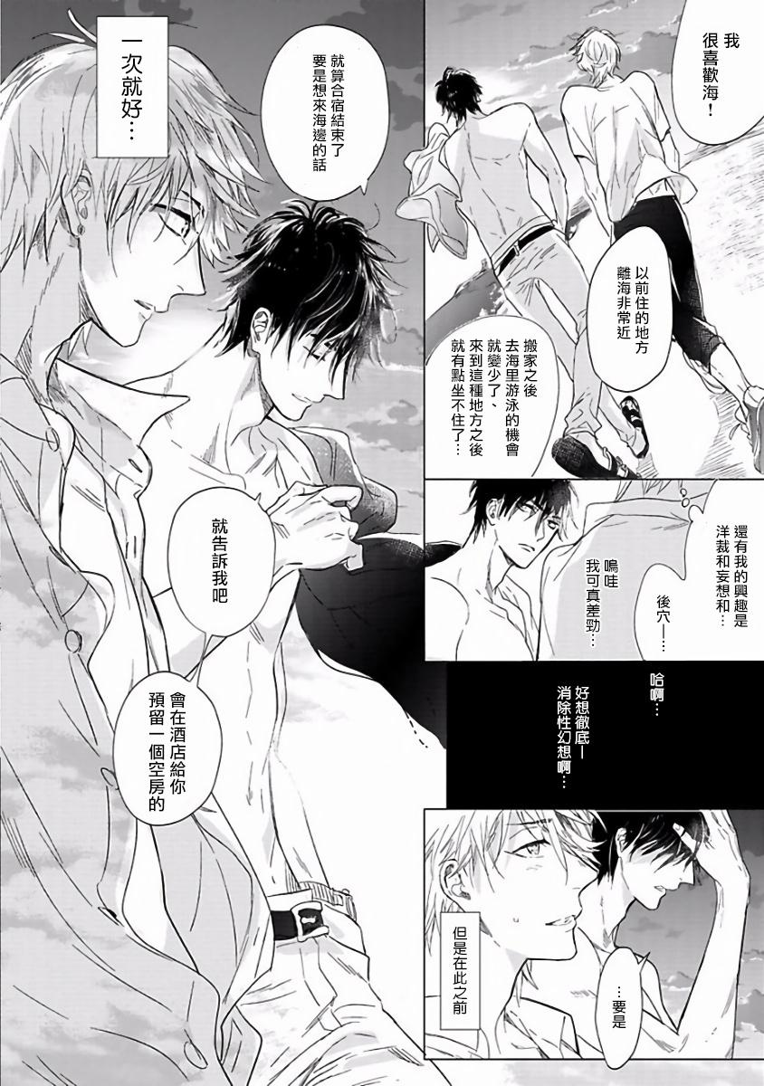 Renai Fuyuki Todoki   马虎的恋爱 Ch. 01-05 33
