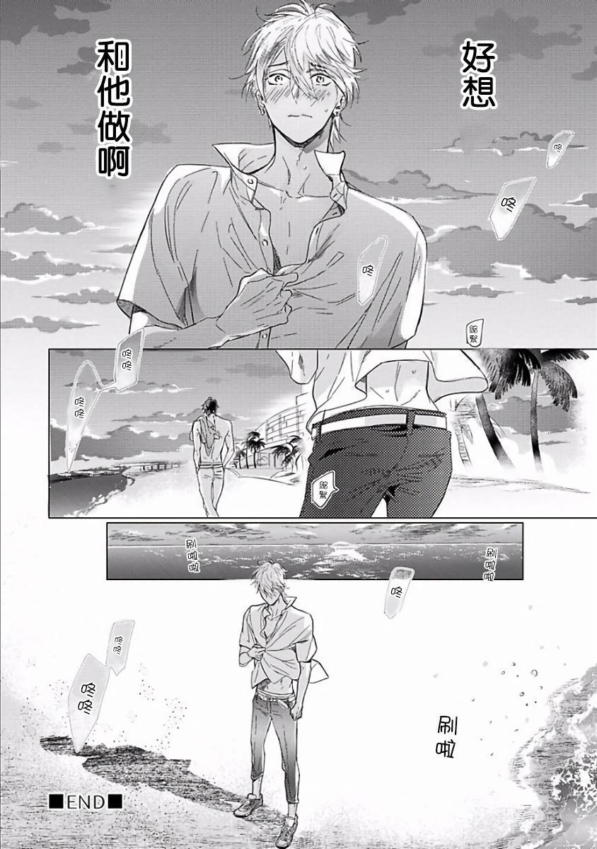 Renai Fuyuki Todoki   马虎的恋爱 Ch. 01-05 35