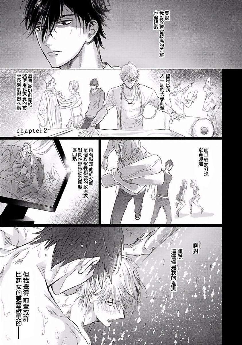 Renai Fuyuki Todoki   马虎的恋爱 Ch. 01-05 37