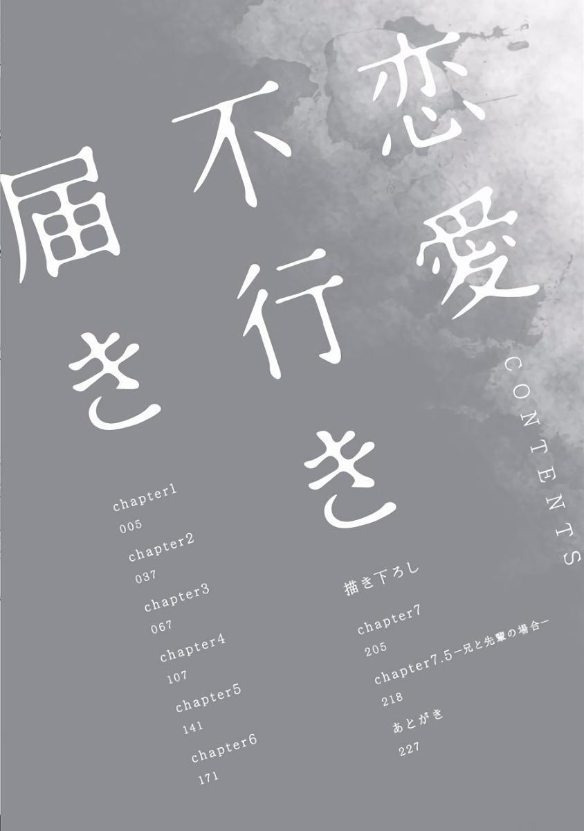 Renai Fuyuki Todoki   马虎的恋爱 Ch. 01-05 3