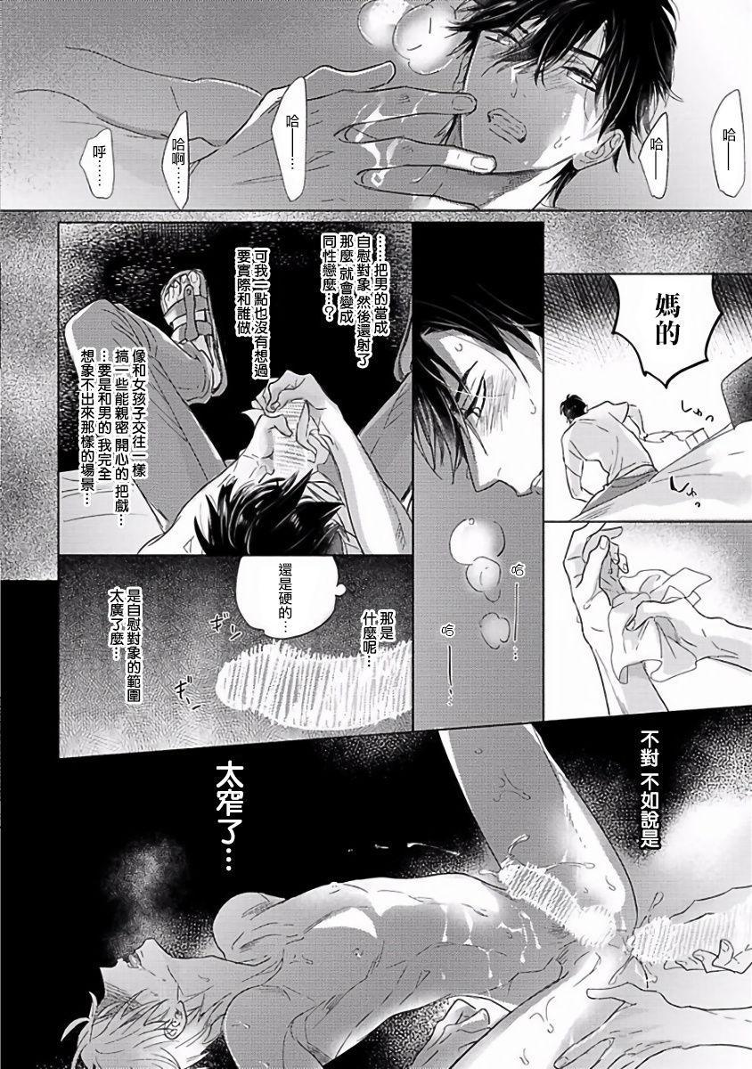 Renai Fuyuki Todoki   马虎的恋爱 Ch. 01-05 40
