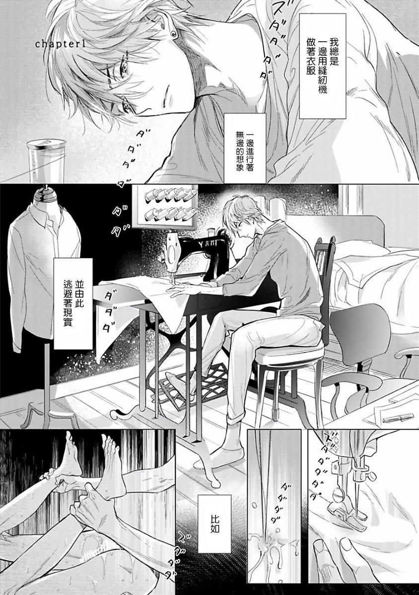 Renai Fuyuki Todoki   马虎的恋爱 Ch. 01-05 4