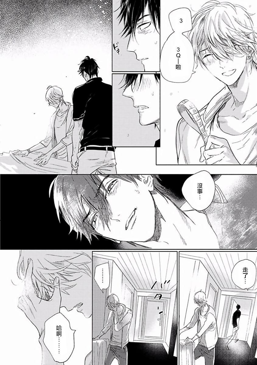 Renai Fuyuki Todoki   马虎的恋爱 Ch. 01-05 52