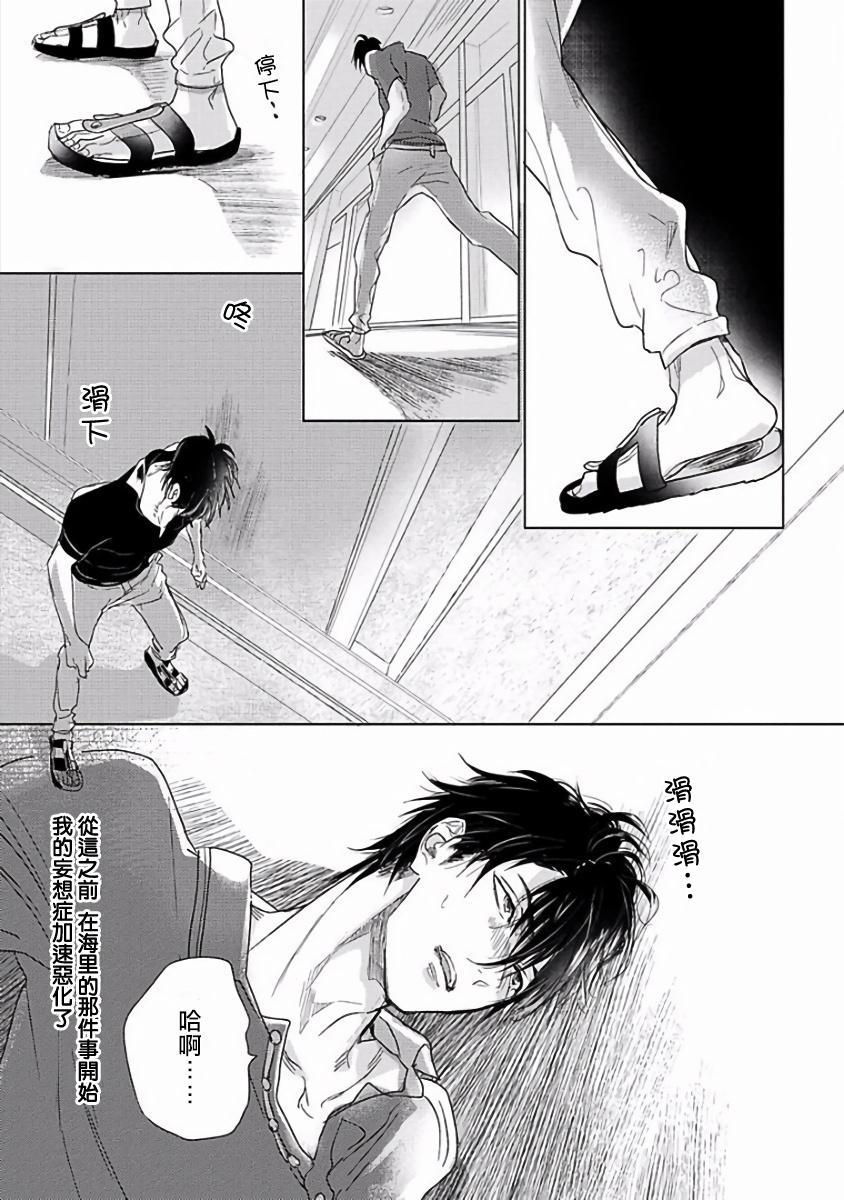 Renai Fuyuki Todoki   马虎的恋爱 Ch. 01-05 53