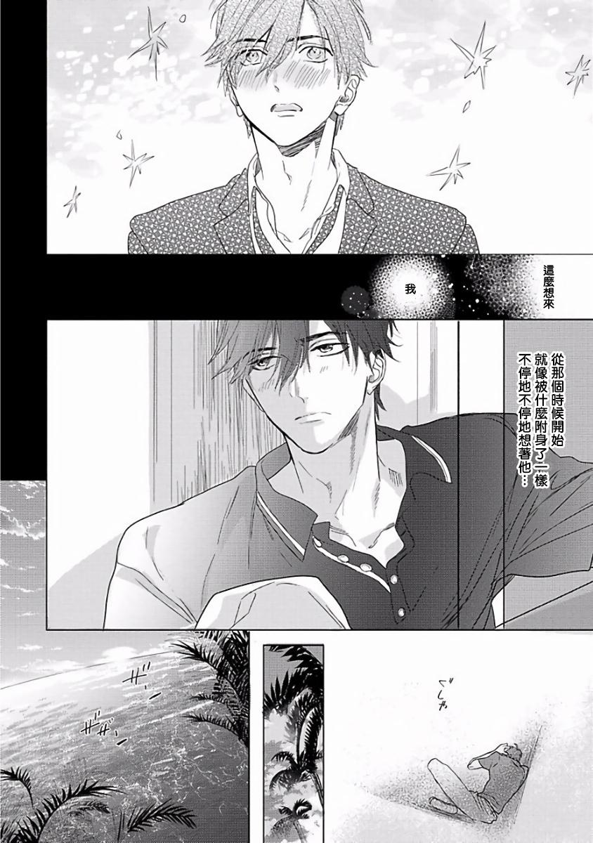 Renai Fuyuki Todoki   马虎的恋爱 Ch. 01-05 58