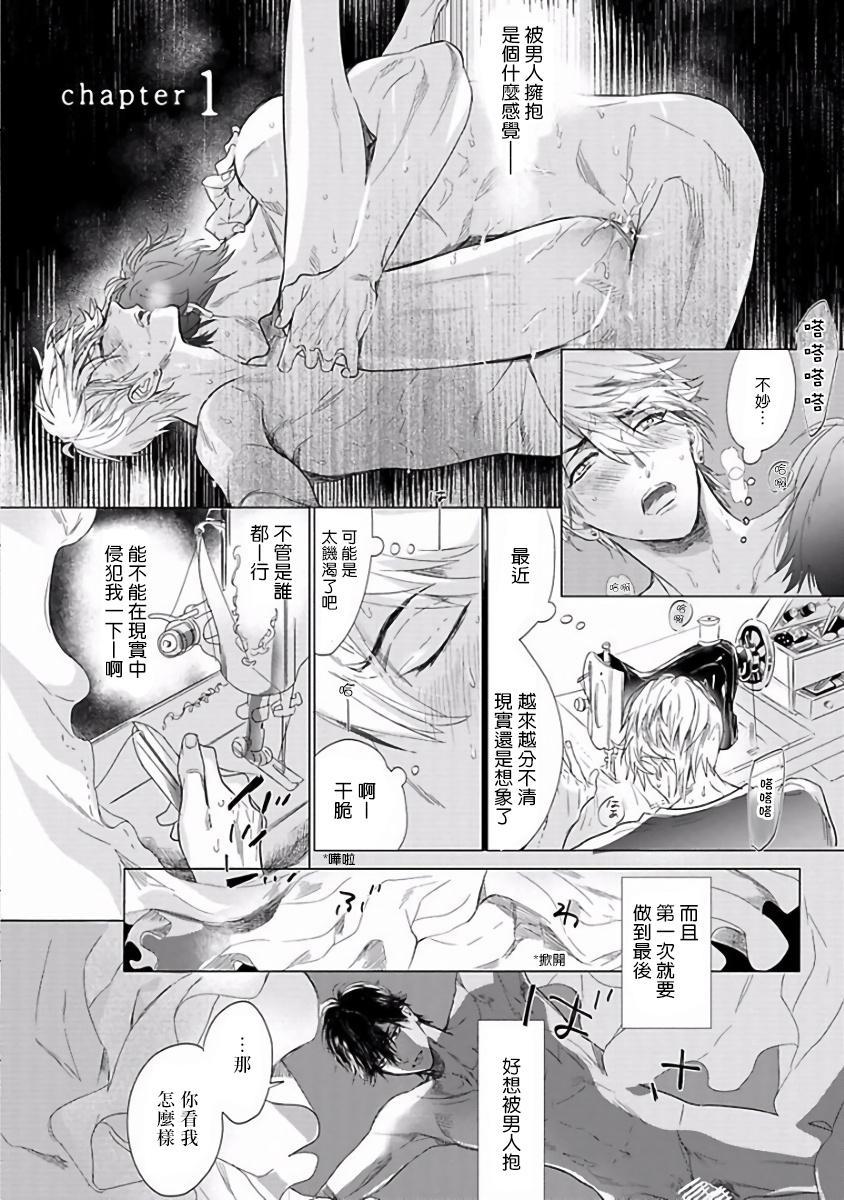 Renai Fuyuki Todoki   马虎的恋爱 Ch. 01-05 5
