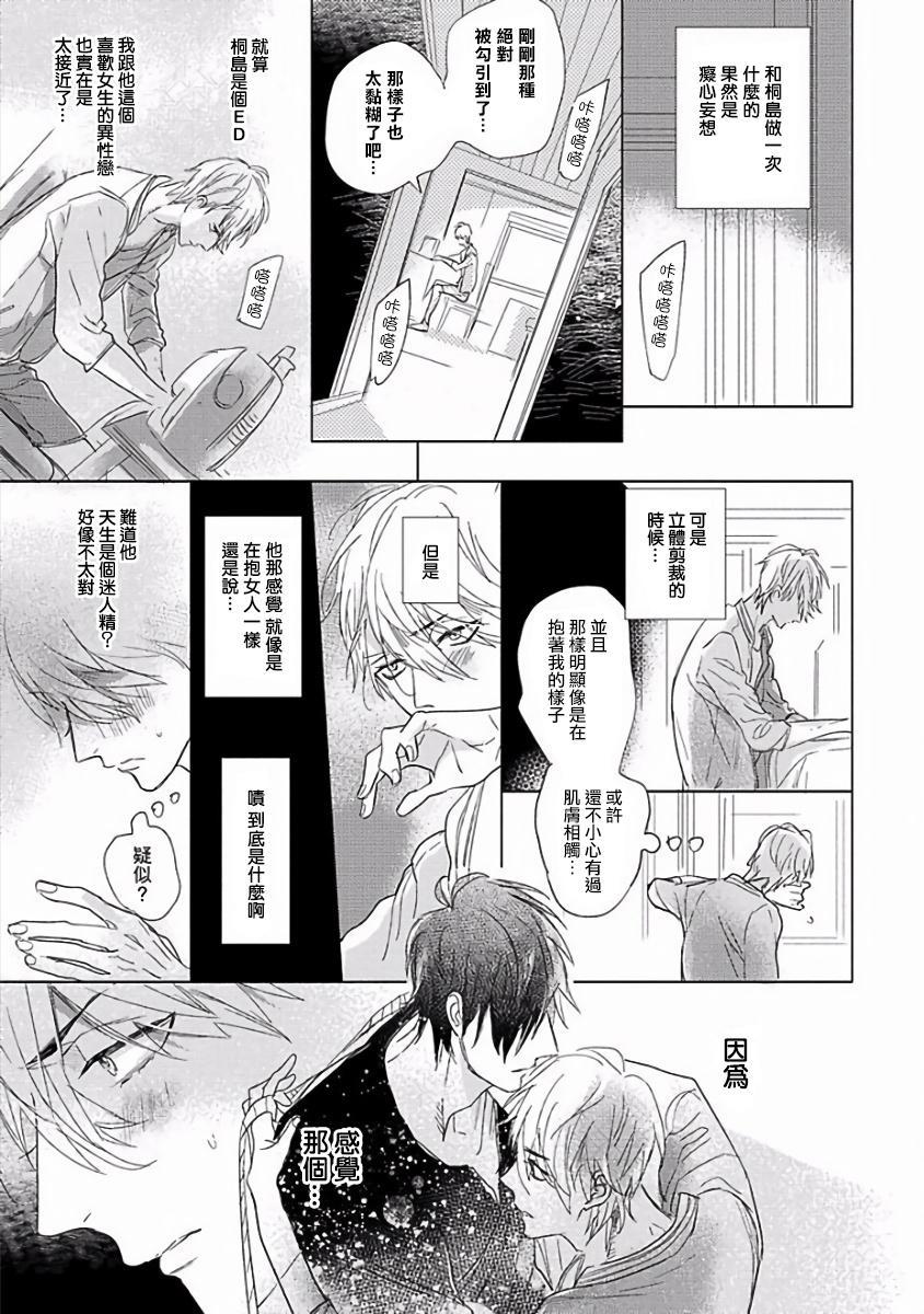 Renai Fuyuki Todoki   马虎的恋爱 Ch. 01-05 59