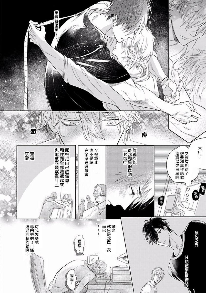 Renai Fuyuki Todoki   马虎的恋爱 Ch. 01-05 60