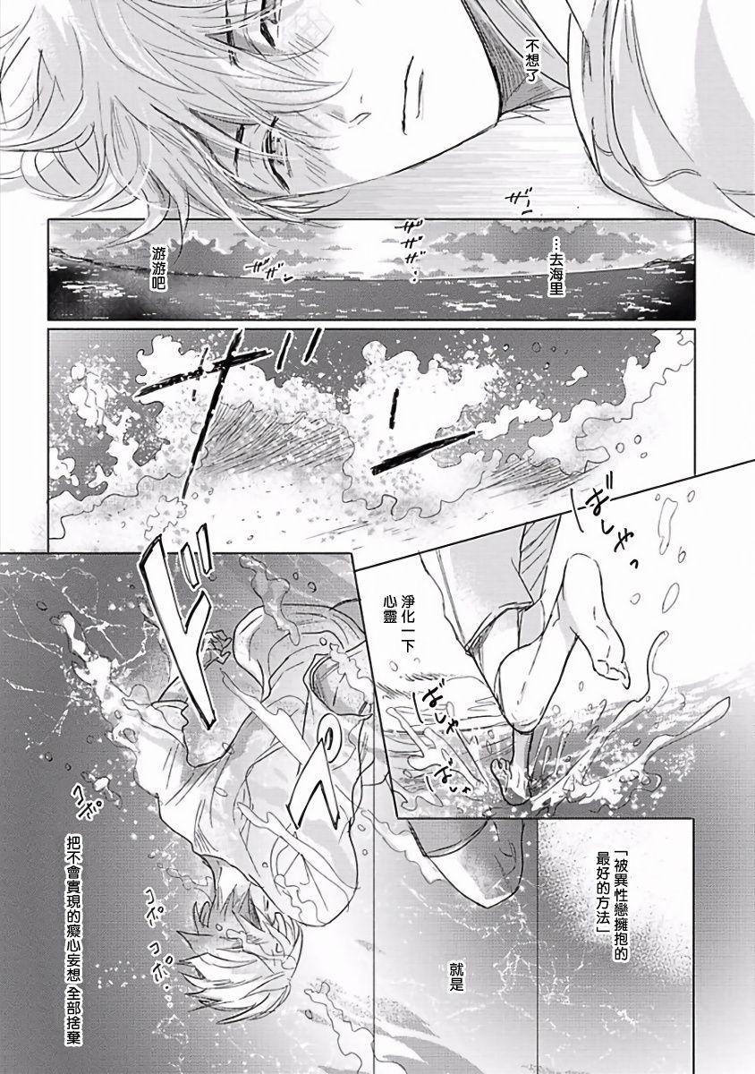 Renai Fuyuki Todoki   马虎的恋爱 Ch. 01-05 61