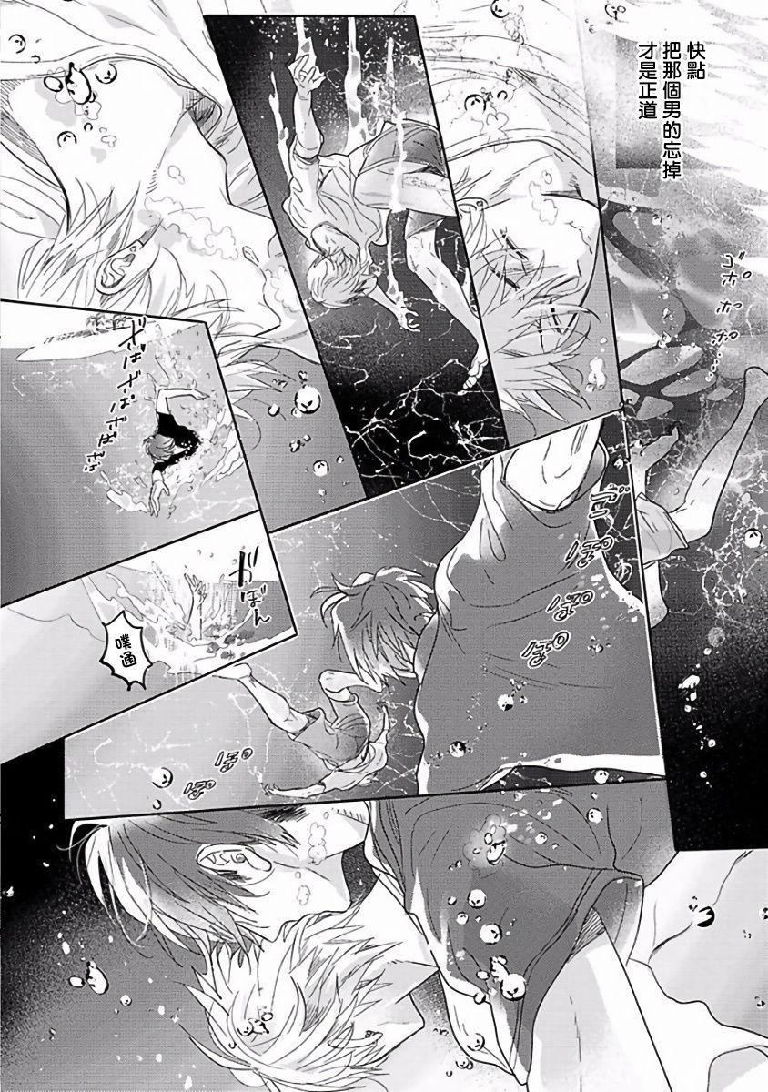 Renai Fuyuki Todoki   马虎的恋爱 Ch. 01-05 62