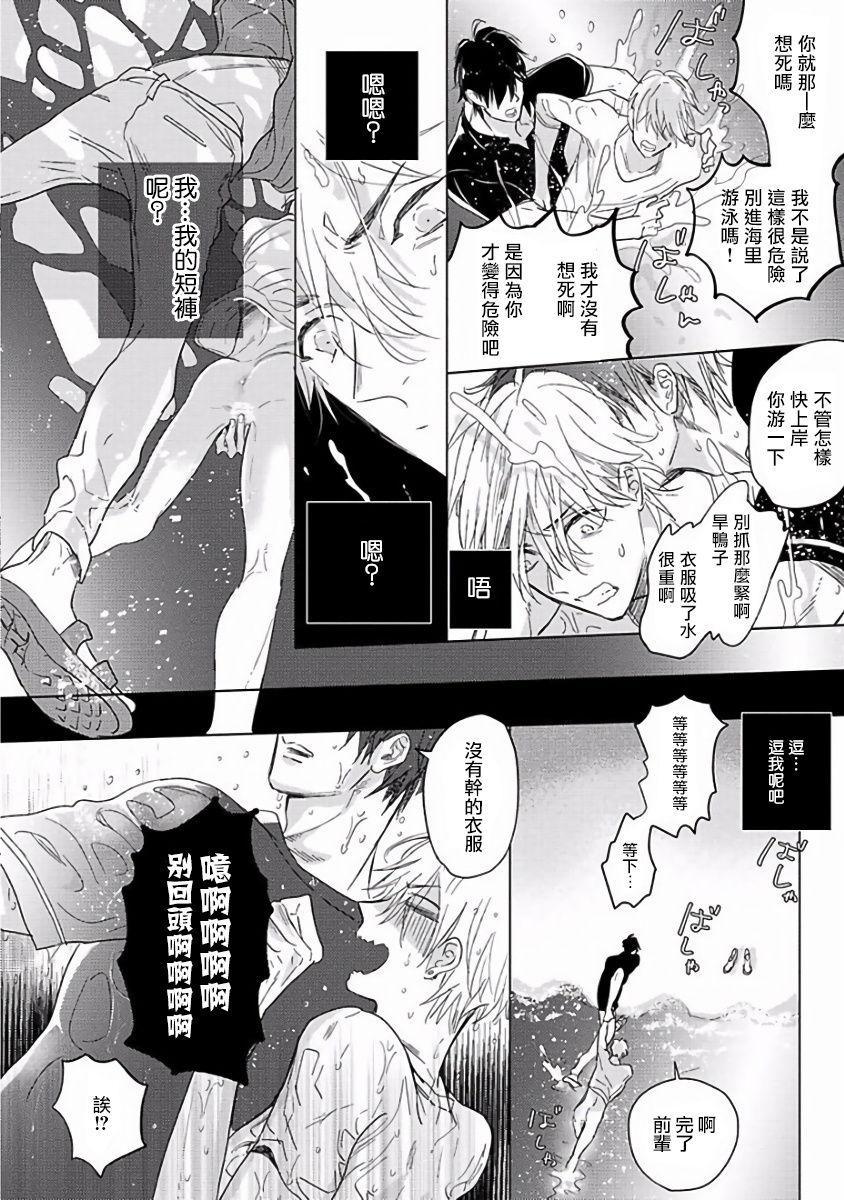 Renai Fuyuki Todoki   马虎的恋爱 Ch. 01-05 64