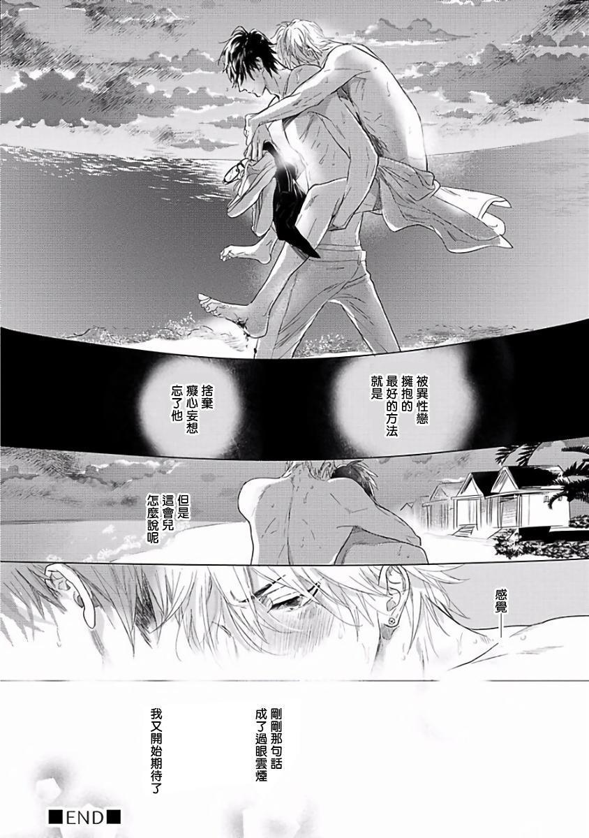 Renai Fuyuki Todoki   马虎的恋爱 Ch. 01-05 66