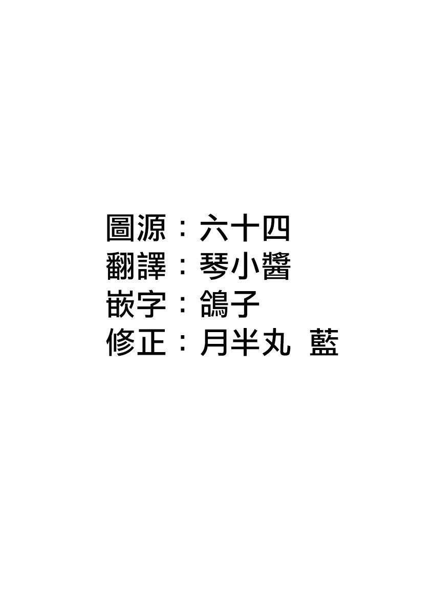 Renai Fuyuki Todoki   马虎的恋爱 Ch. 01-05 67