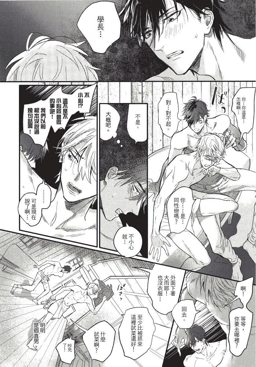 Renai Fuyuki Todoki   马虎的恋爱 Ch. 01-05 79