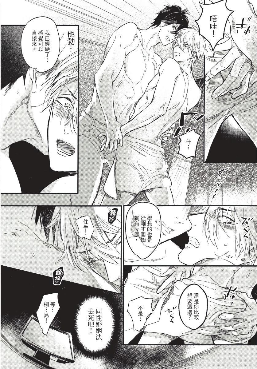 Renai Fuyuki Todoki   马虎的恋爱 Ch. 01-05 81