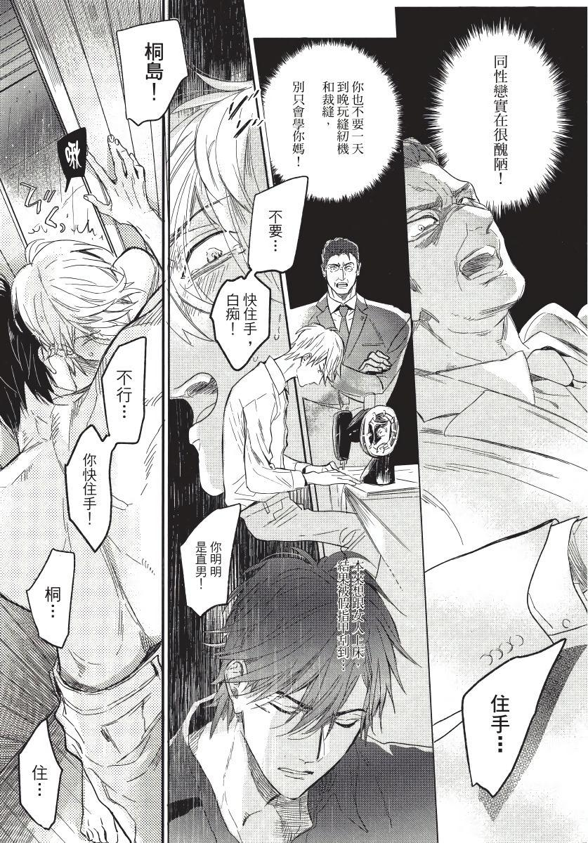 Renai Fuyuki Todoki   马虎的恋爱 Ch. 01-05 82