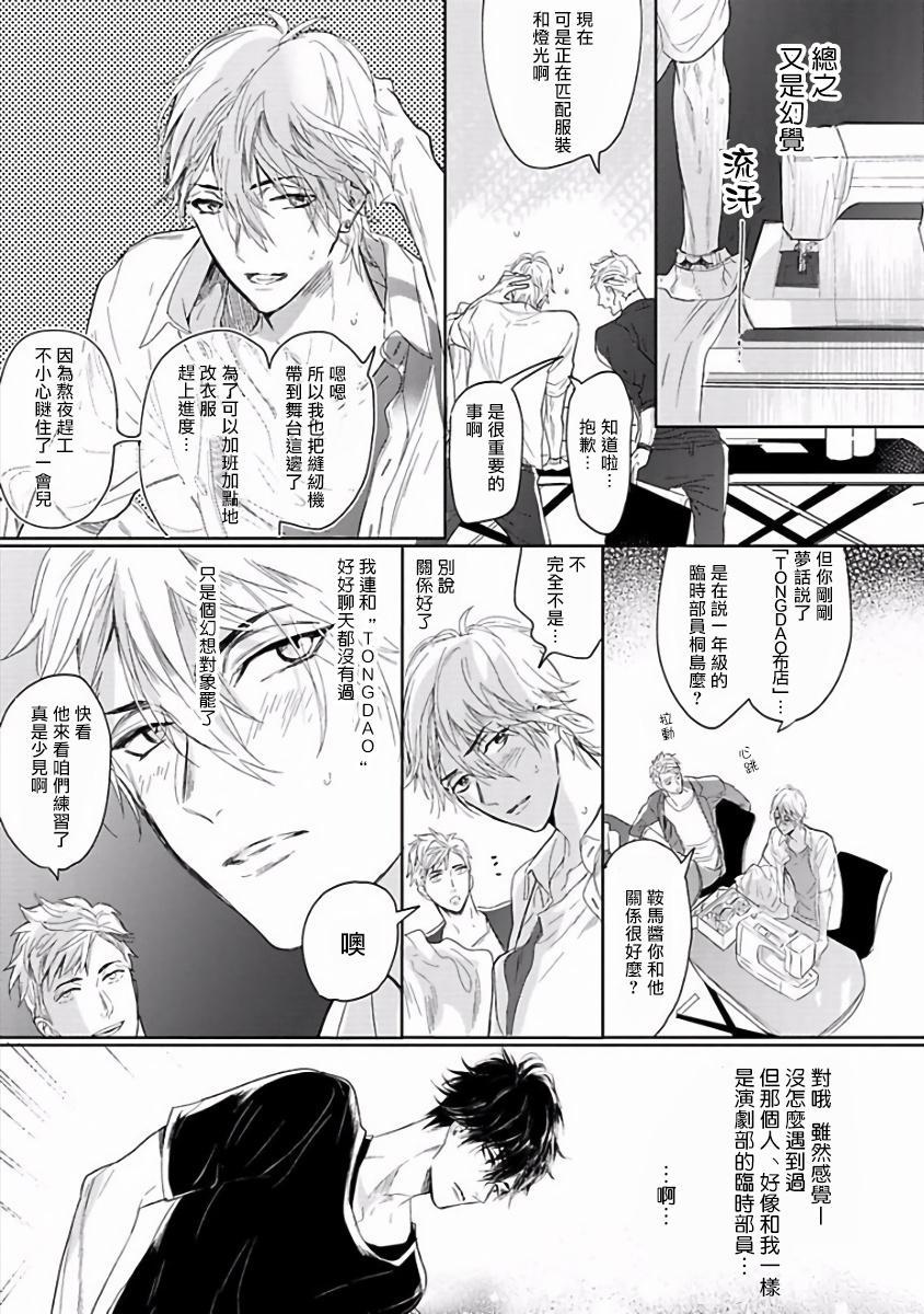 Renai Fuyuki Todoki   马虎的恋爱 Ch. 01-05 8