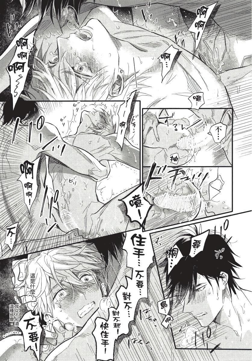 Renai Fuyuki Todoki   马虎的恋爱 Ch. 01-05 94