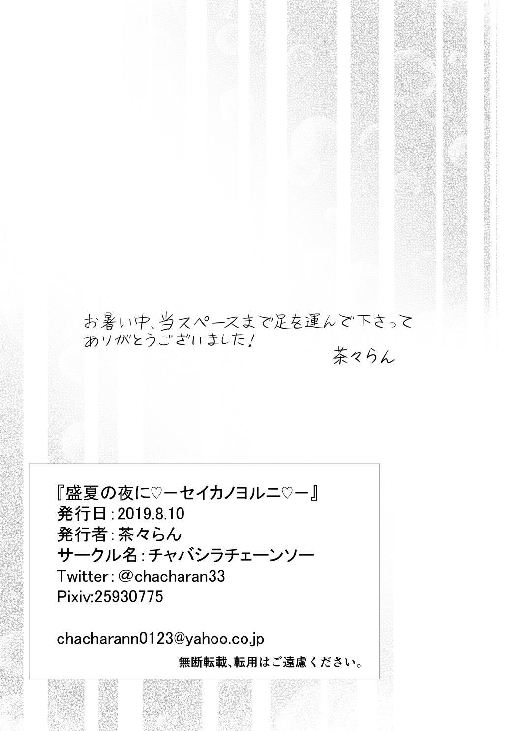 Seika no Yoru ni 7