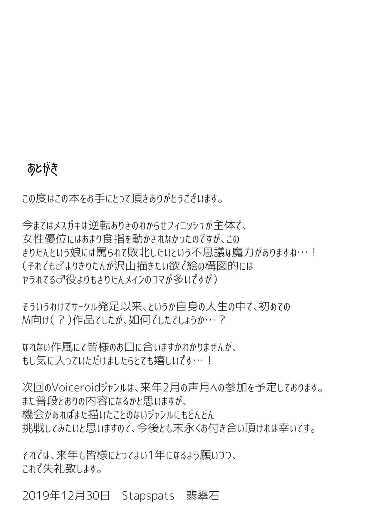 Tohoku Kiritan ni Yowami o Nigirarete Kuro Stocking Ashi de Choukyou Sarete Buzama Kuppuku Shasei Shichau Hon 20