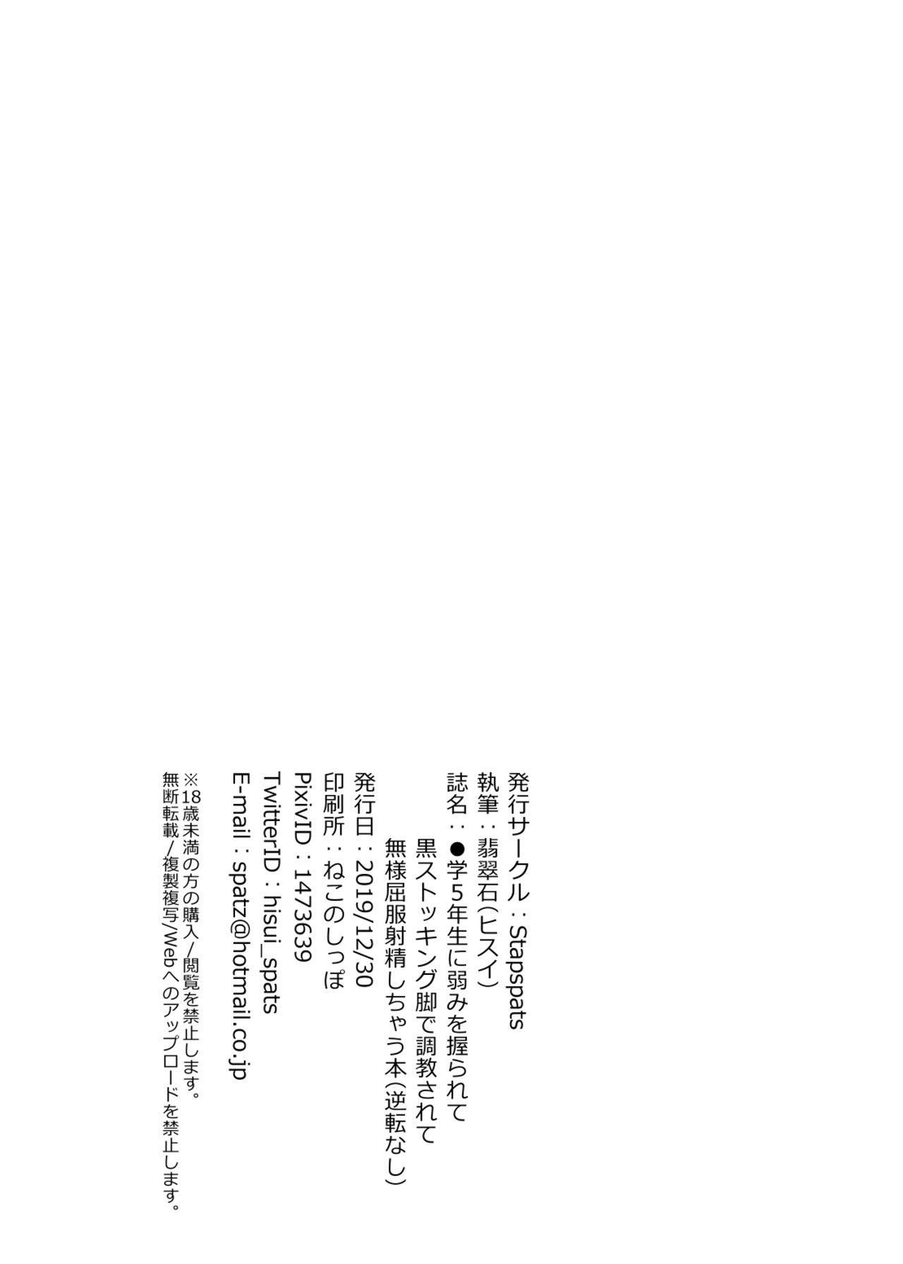 Tohoku Kiritan ni Yowami o Nigirarete Kuro Stocking Ashi de Choukyou Sarete Buzama Kuppuku Shasei Shichau Hon 21