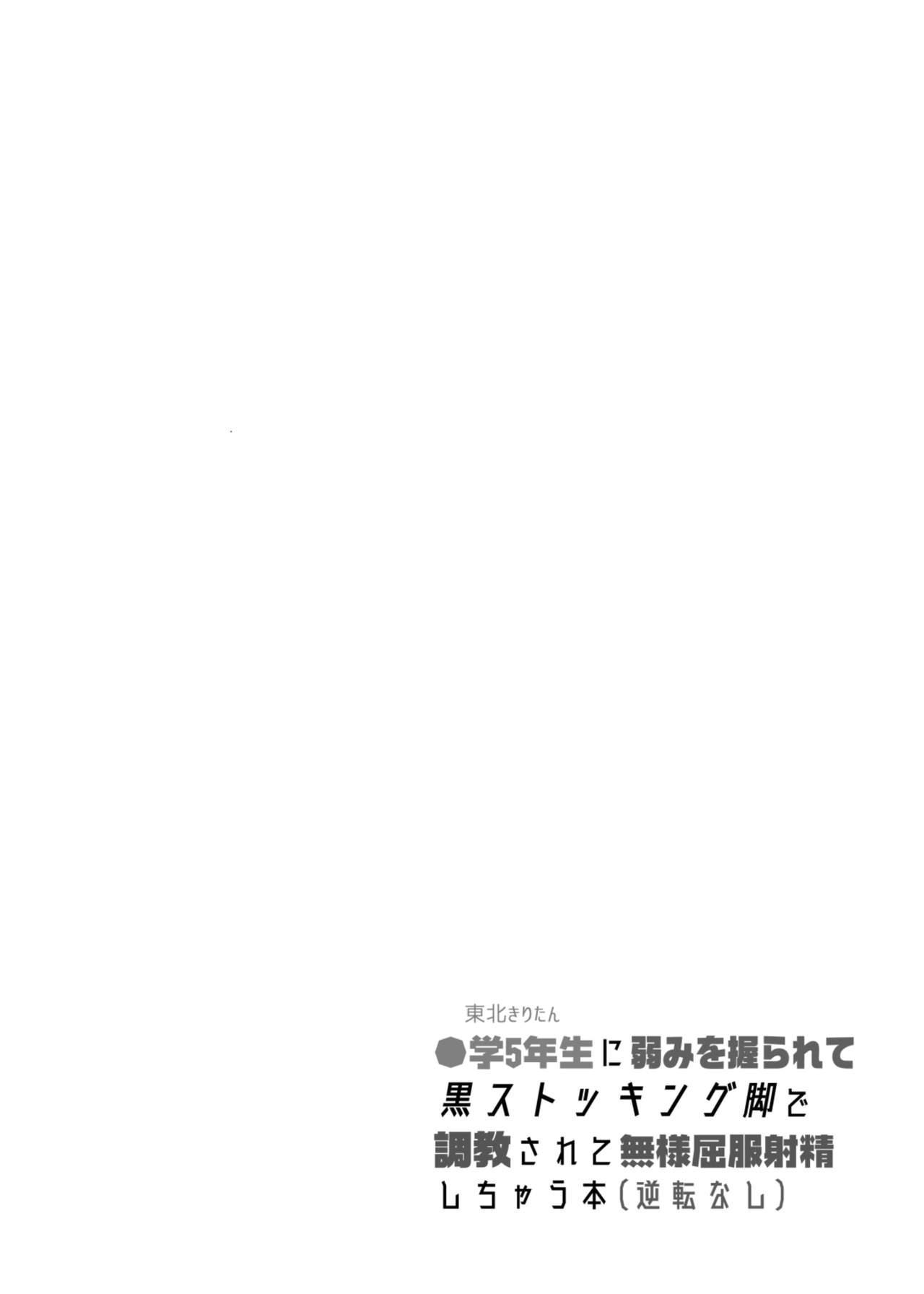 Tohoku Kiritan ni Yowami o Nigirarete Kuro Stocking Ashi de Choukyou Sarete Buzama Kuppuku Shasei Shichau Hon 3