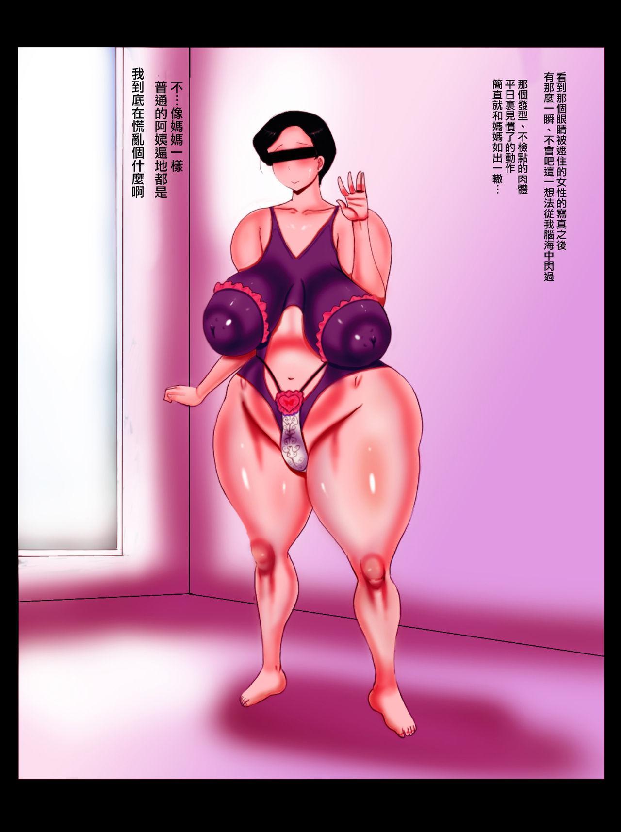 Net Koukai Sareta Haha | 網絡出鏡的媽媽 2