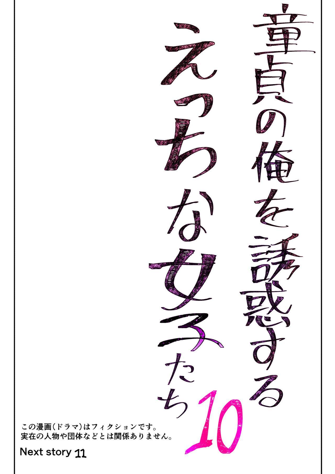 Doutei no Ore o Yuuwaku suru Ecchi na Joshi-tachi!? 10   Perverted Girls are Seducing Me, a Virgin Boy!? 10 17