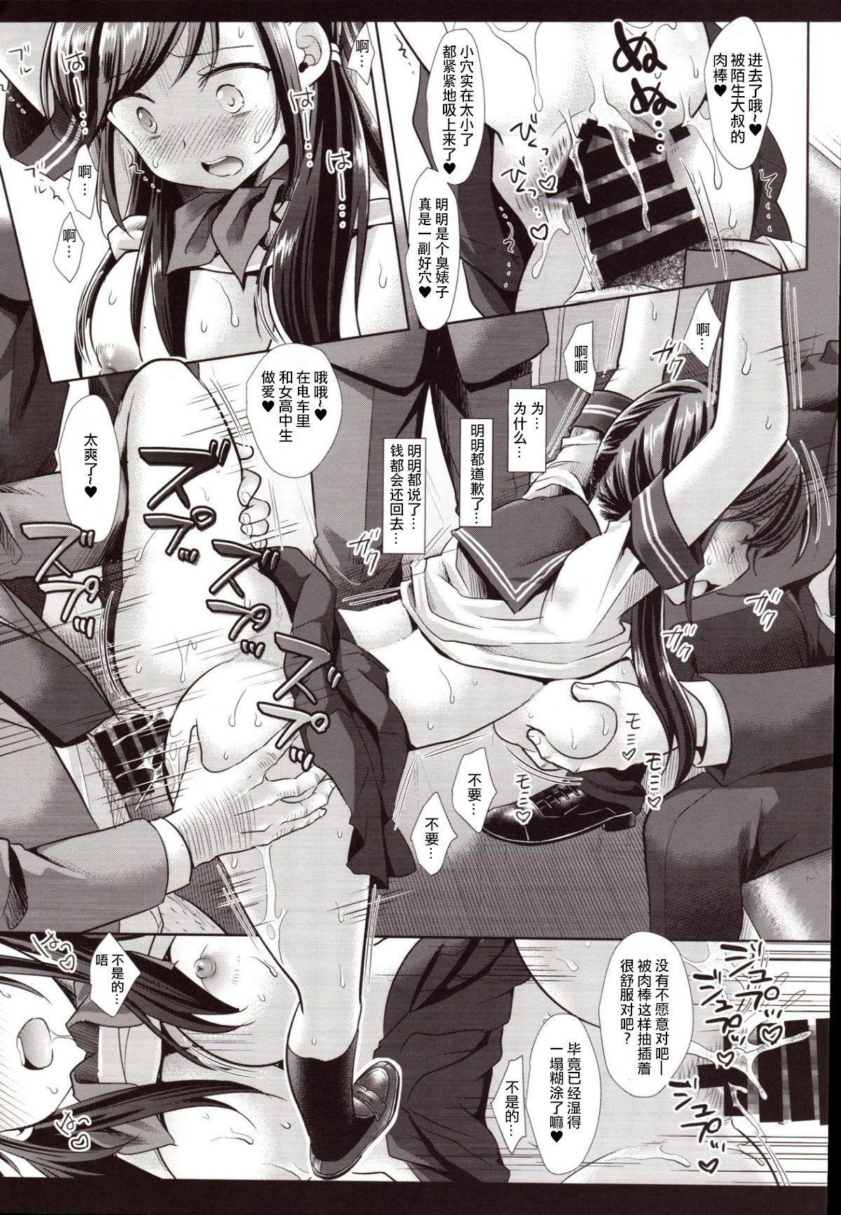 Joshikousei Shuudan Chikan Densha 3 15