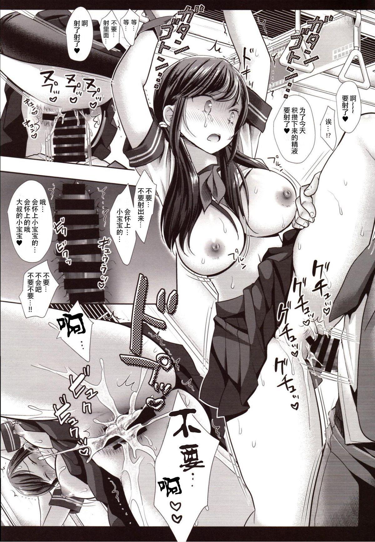 Joshikousei Shuudan Chikan Densha 3 16