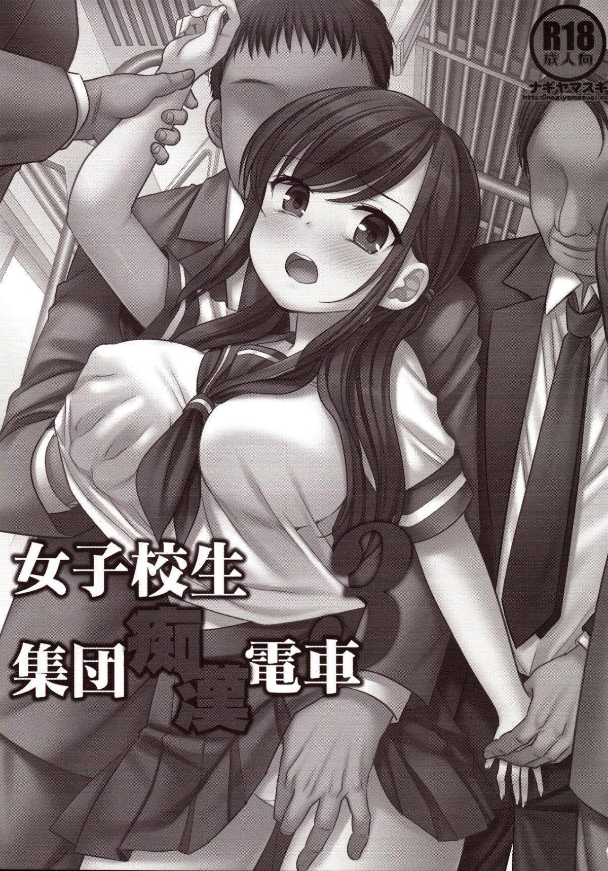 Joshikousei Shuudan Chikan Densha 3 2