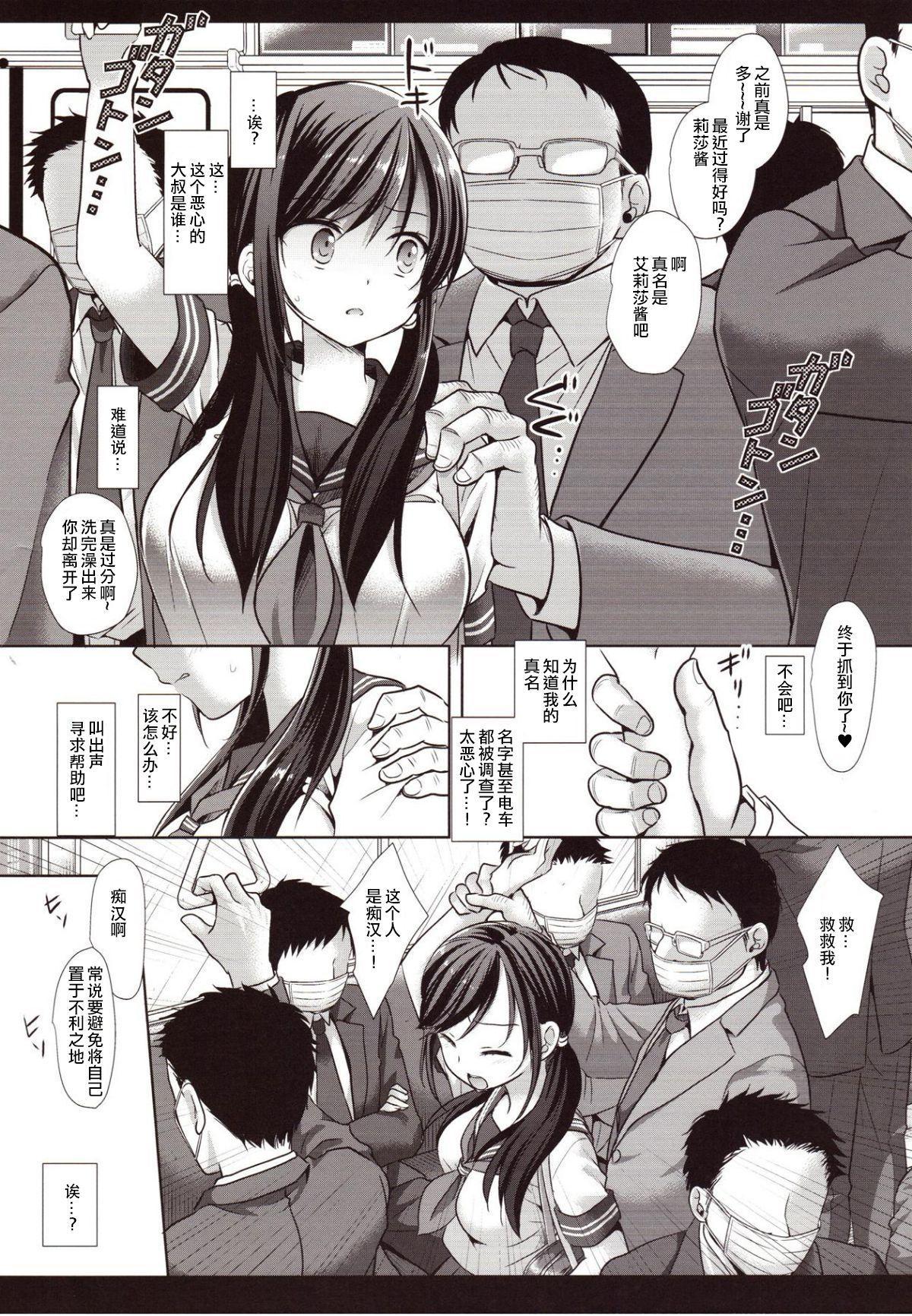 Joshikousei Shuudan Chikan Densha 3 7