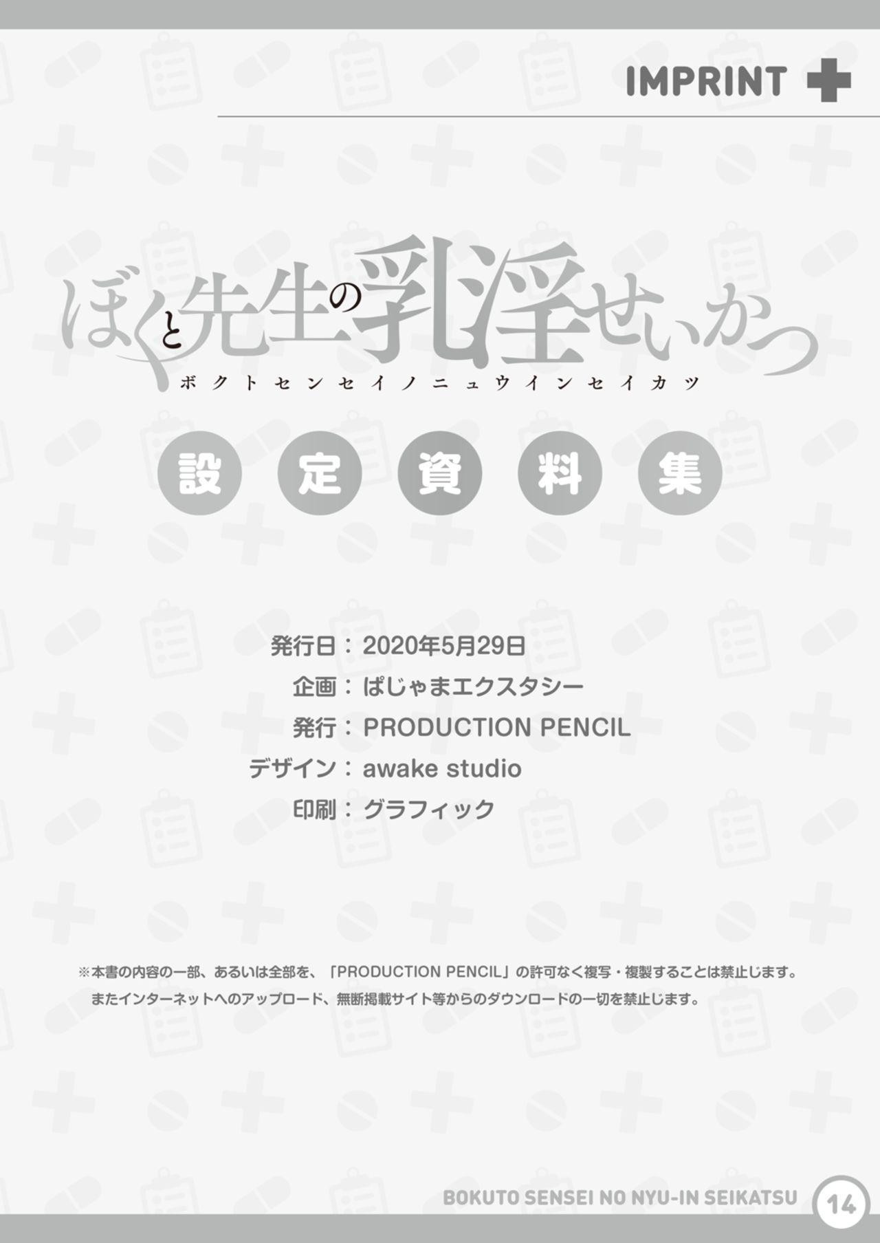 Boku to Sensei no Nyuuin Seikatsu Tokuten 12