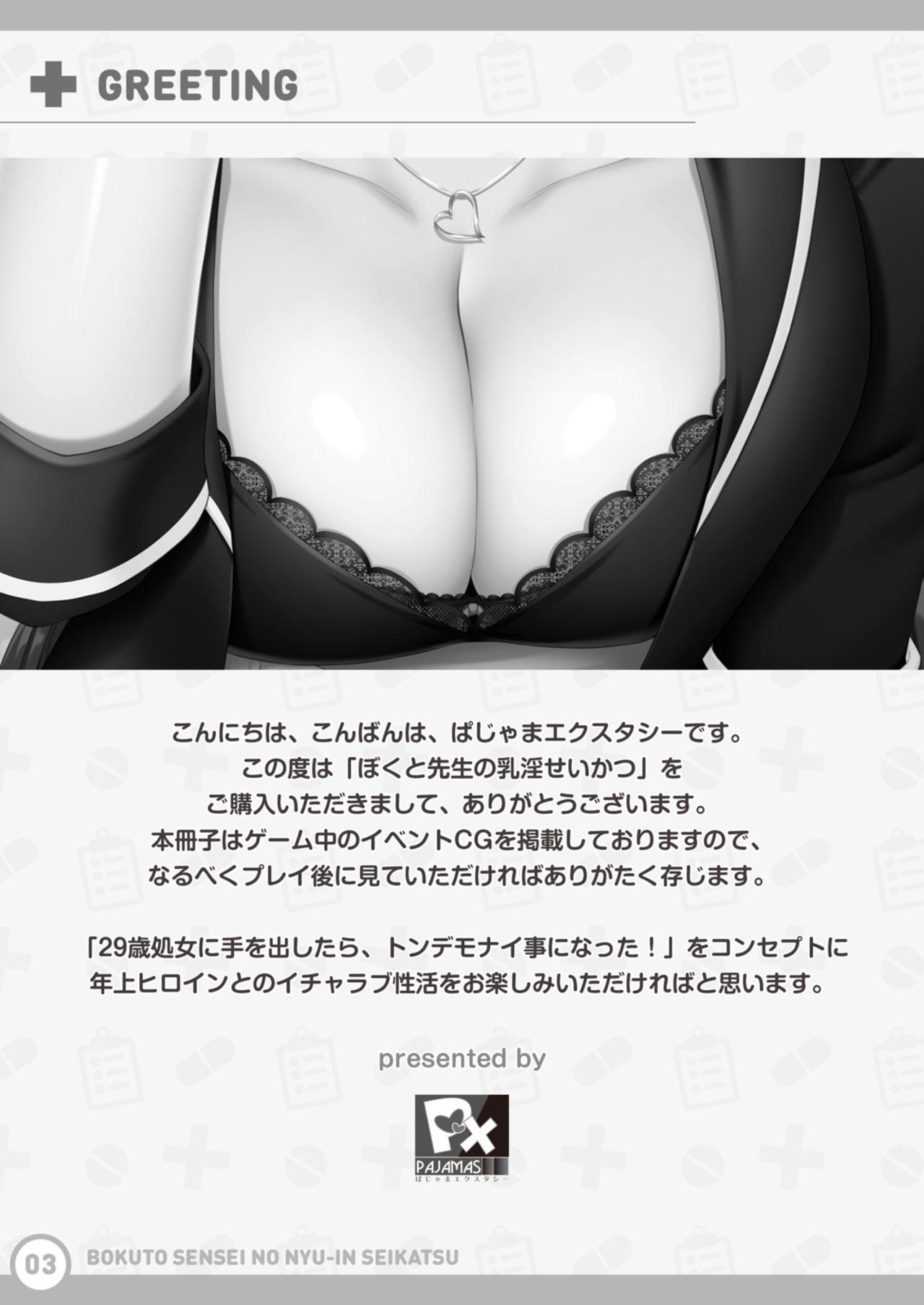 Boku to Sensei no Nyuuin Seikatsu Tokuten 1