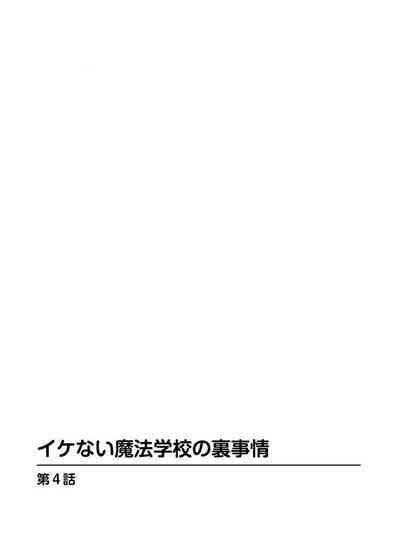 Ike nai Mahou Gakkou no Ura Jijou 2 1