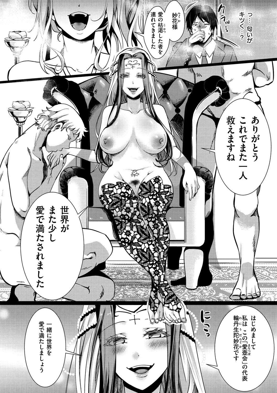 [Iketaki Ganguten] Jinrui (♀) So Gyaruka Nakadashi Rankou 365-nichi [Digital] 99