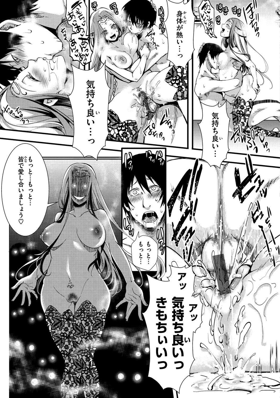 [Iketaki Ganguten] Jinrui (♀) So Gyaruka Nakadashi Rankou 365-nichi [Digital] 108