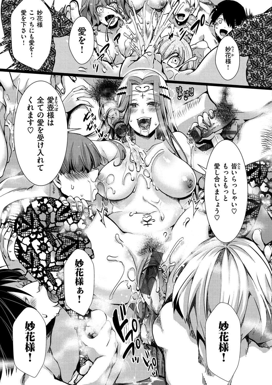 [Iketaki Ganguten] Jinrui (♀) So Gyaruka Nakadashi Rankou 365-nichi [Digital] 110
