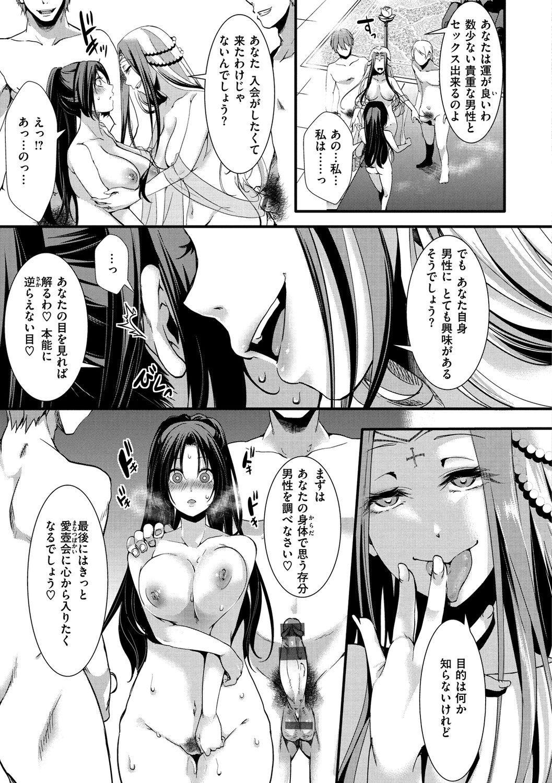 [Iketaki Ganguten] Jinrui (♀) So Gyaruka Nakadashi Rankou 365-nichi [Digital] 118