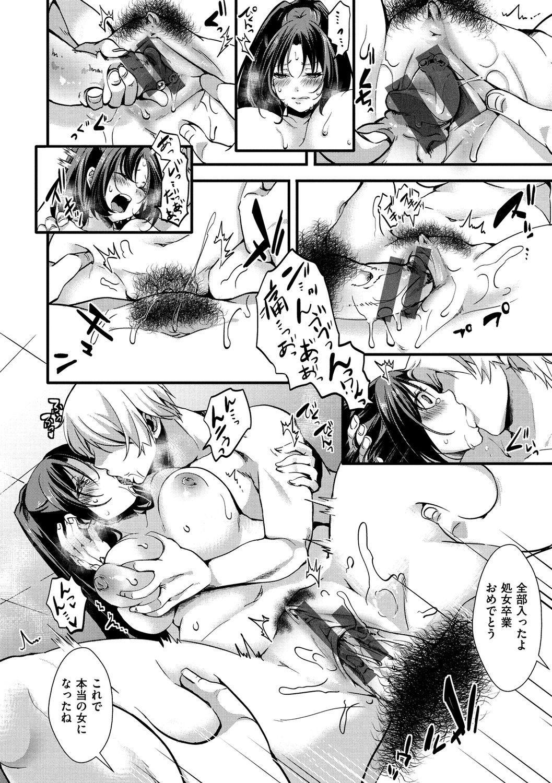 [Iketaki Ganguten] Jinrui (♀) So Gyaruka Nakadashi Rankou 365-nichi [Digital] 123