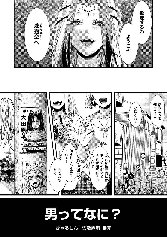 [Iketaki Ganguten] Jinrui (♀) So Gyaruka Nakadashi Rankou 365-nichi [Digital] 129