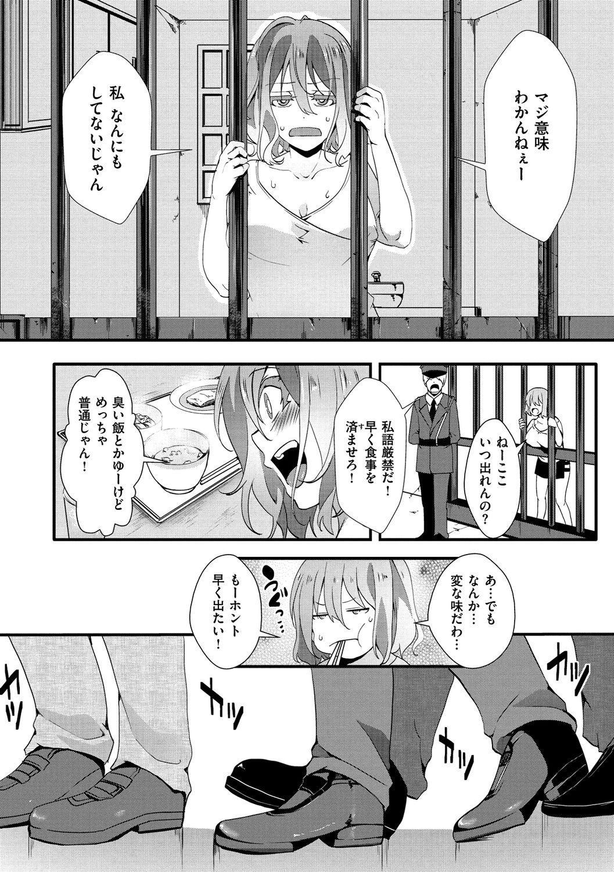 [Iketaki Ganguten] Jinrui (♀) So Gyaruka Nakadashi Rankou 365-nichi [Digital] 157
