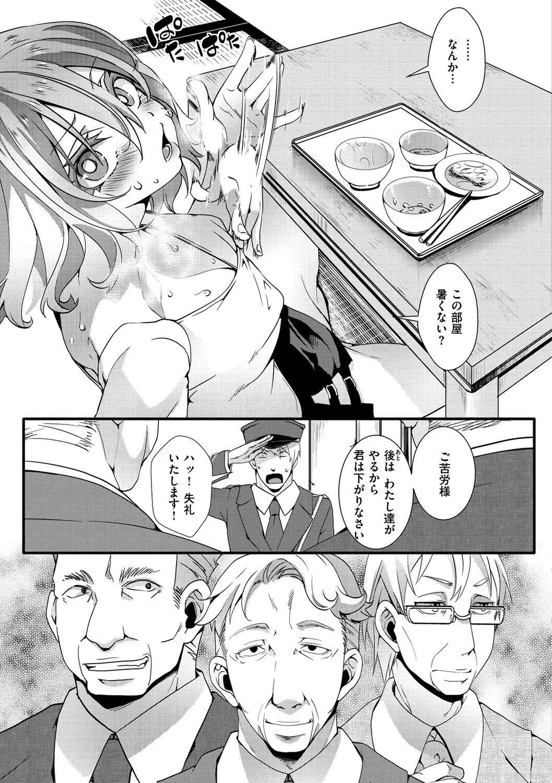 [Iketaki Ganguten] Jinrui (♀) So Gyaruka Nakadashi Rankou 365-nichi [Digital] 158