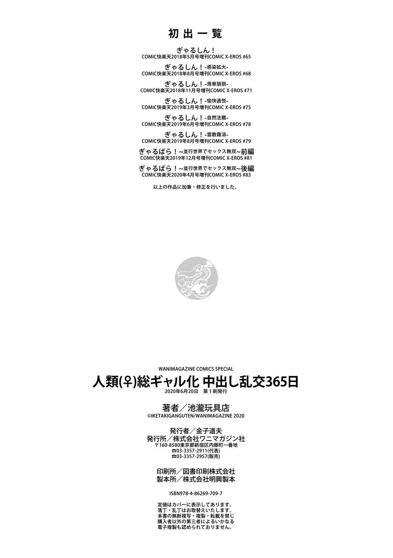 [Iketaki Ganguten] Jinrui (♀) So Gyaruka Nakadashi Rankou 365-nichi [Digital] 177