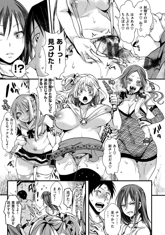 [Iketaki Ganguten] Jinrui (♀) So Gyaruka Nakadashi Rankou 365-nichi [Digital] 62