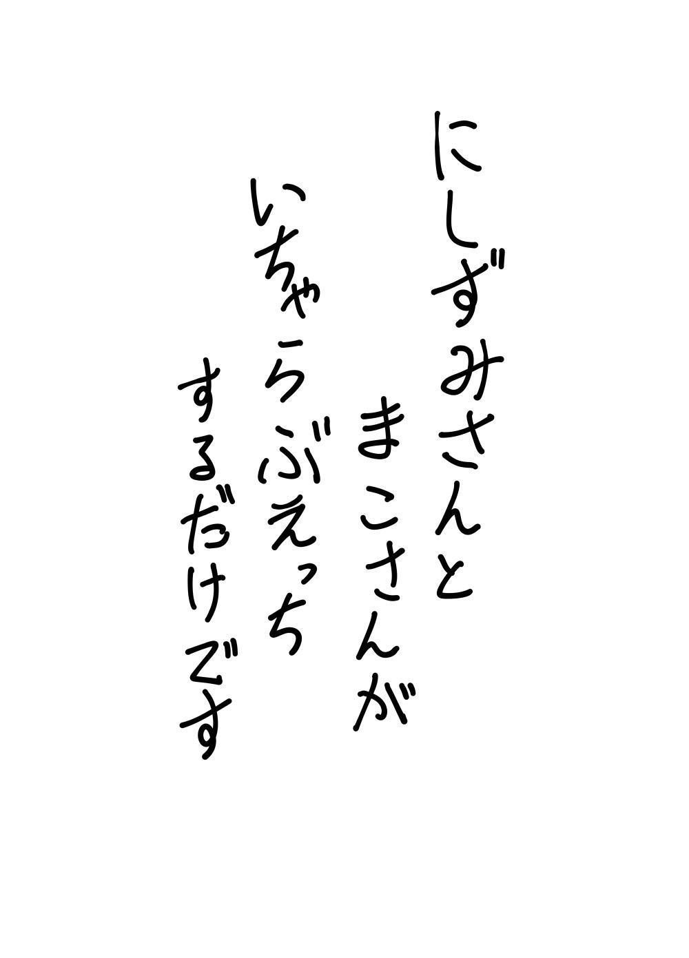 Nishizumi-san wa Sukebe da na 2 1