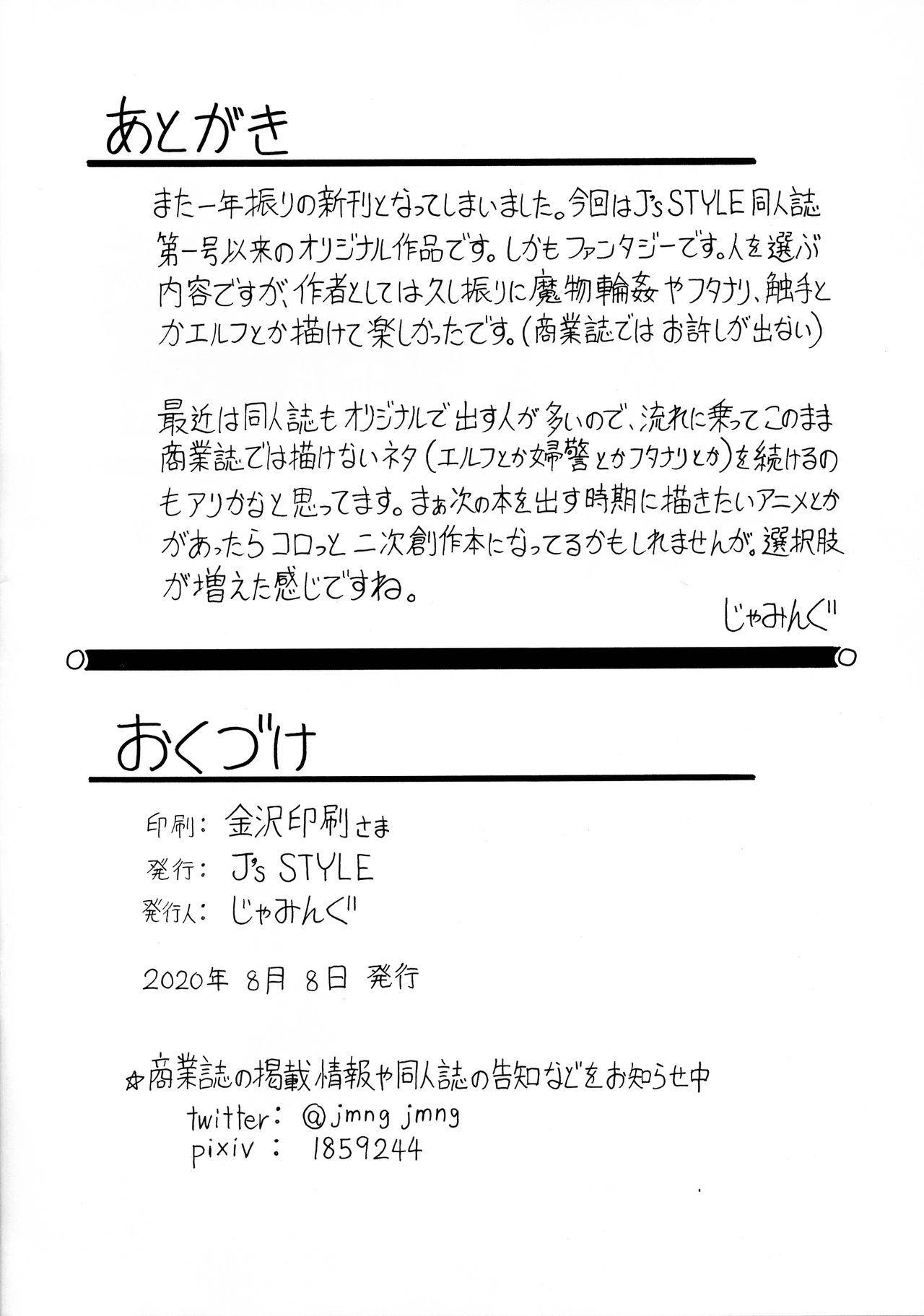 Game de Ecchi na Elf Seikatsu 21