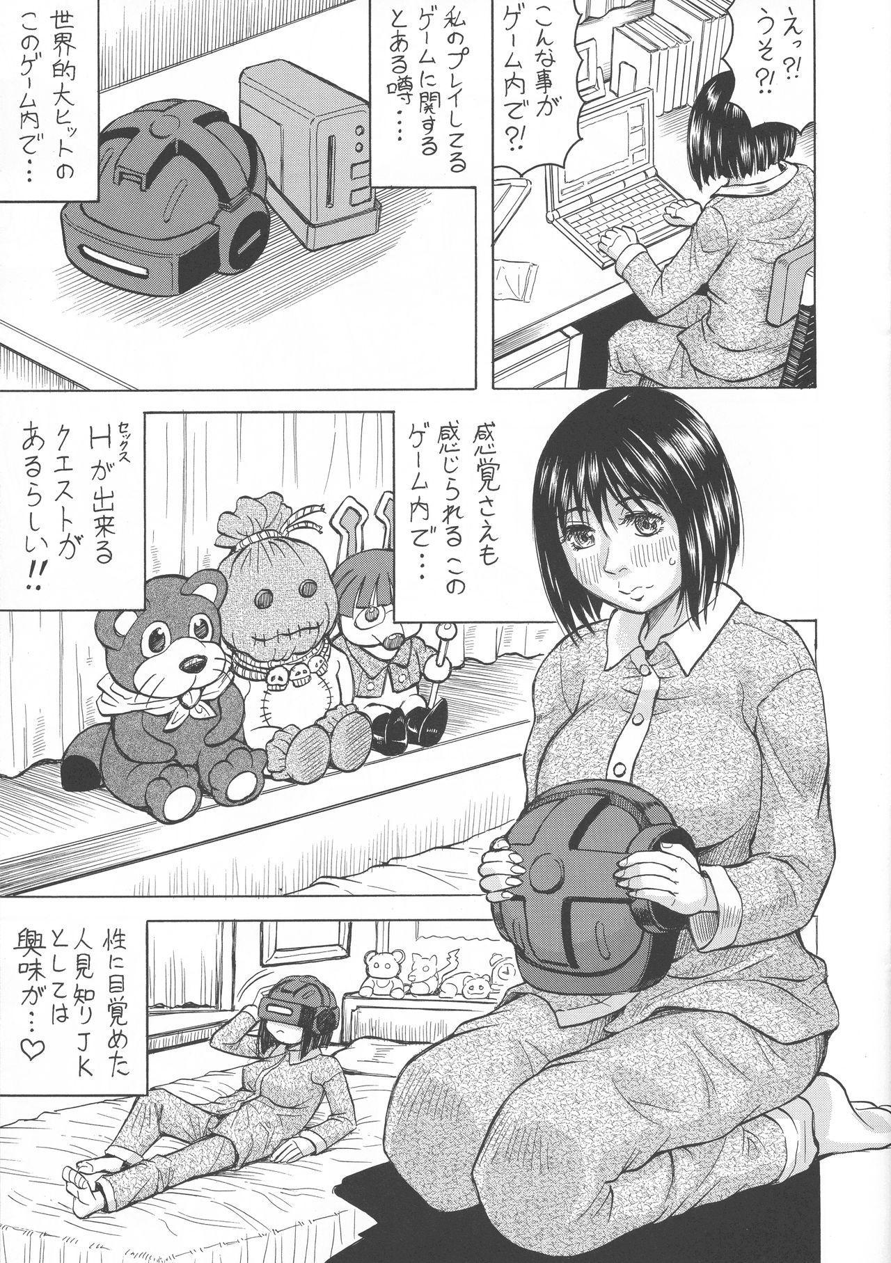 Game de Ecchi na Elf Seikatsu 2