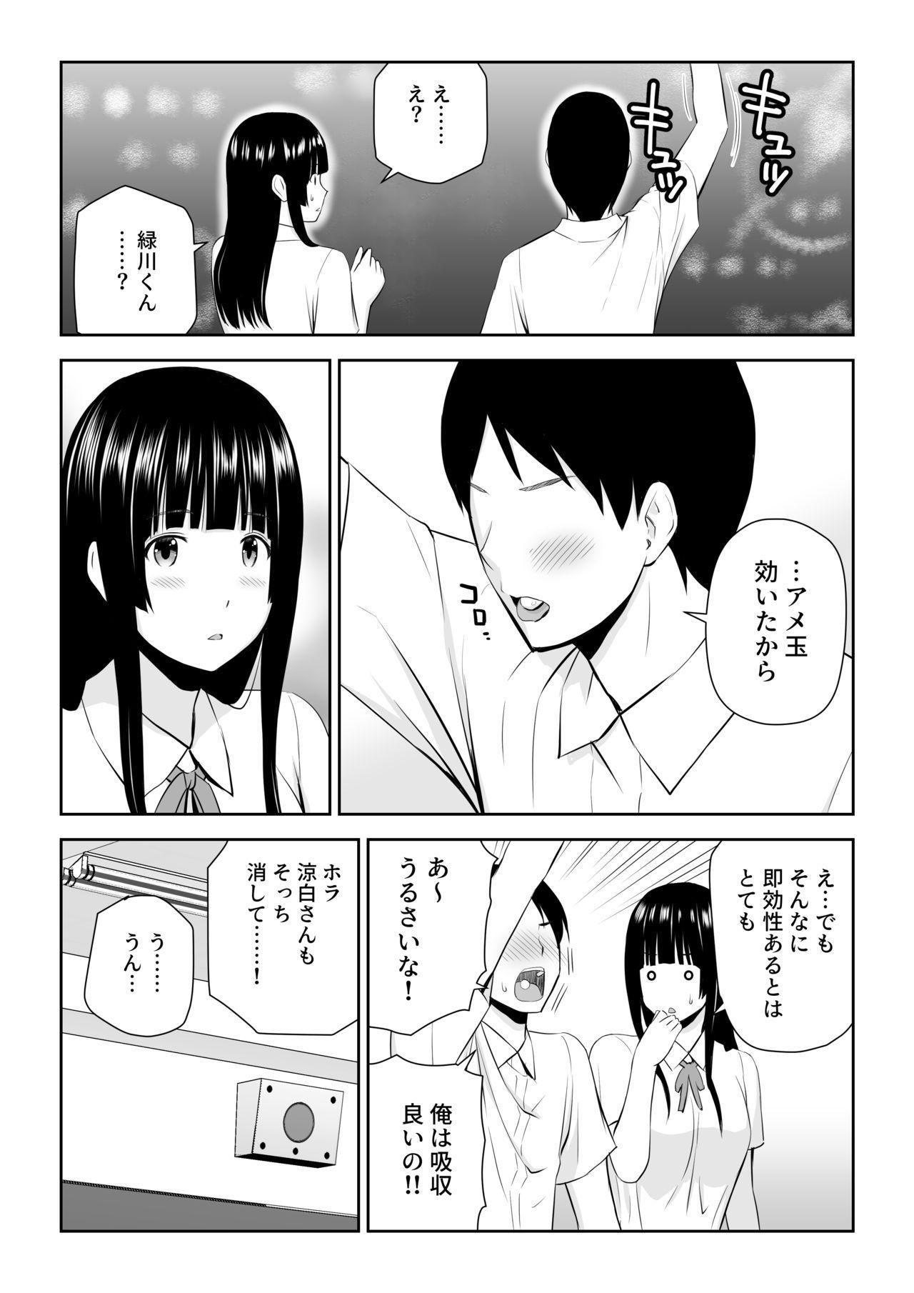 Suzushiro-san wa Onegai ni Yowai 10